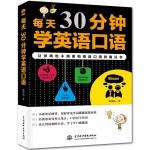 每天30分钟学英语口语