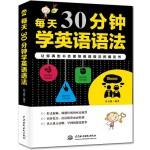 每天30分钟学英语语法