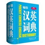 袖珍汉英词典(新版)
