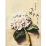 韩风花草绣花树果实的立体刺绣