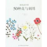 韩风花草绣:50种花与刺绣
