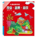 儿童益智折纸:昆虫·蔬果·游戏