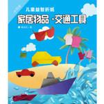 儿童益智折纸:家居物品·交通工具