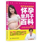 妇产科主任定本怀孕坐月子百科