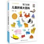 智力启蒙:儿童折纸大百科