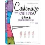 量体织衣:按体型织棒针毛衣