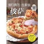 假日食话·在家做披萨