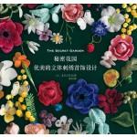 秘密花园:优美的立体刺绣首饰设计