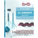 迷人的编绳首饰