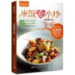萨巴厨房:米饭爱小炒