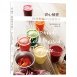 安心酵素:即榨即喝冷压蔬果汁