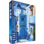 孤独星球Lonely Planet旅行指南系列:摩洛哥
