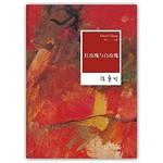 张爱玲全集02:红玫瑰与白玫瑰(2