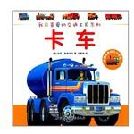 我最喜爱的交通工具系列·英国经典幼儿小百科:卡车