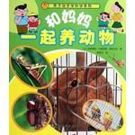 亲子动手科学系列-亲子动手学科学系列:和妈妈一起养动物