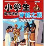 小学生最着迷的穿越之旅:埃及法老