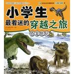 小学生最着迷的穿越之旅:恐龙世纪