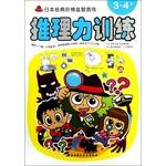 日本经典阶梯益智游戏:推理力训练(3-4岁)