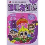 日本经典阶梯益智游戏:推理力训练(5-6岁)