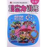 日本经典阶梯益智游戏:观察力训练(5-6岁)