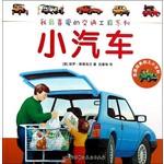 我最喜爱的交通工具系列·英国经典幼儿小百科:小汽车