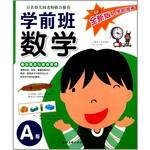 百名幼儿园老师联合推荐:学前班数学(A卷基础概念与数理逻辑)