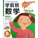 全新版入学前准备·学前班数学:数字与运算(B卷)