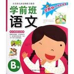 百名幼儿园老师联合推荐:学前班语文(B卷句子阅读与写作)