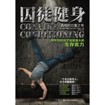 囚徒健身:用失传的技艺练就强大的生存实力 [Convict Conditioning]