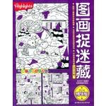 放大镜图画搜寻队:图画捉迷藏(2014精华版) [3-6岁]