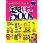 全脑早开发500题.上(4-5岁)