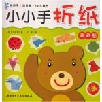 幼儿园实用手工推荐教程-小小手折纸(乖乖熊)
