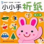 幼儿园实用手工推荐教程-小小手折纸(萌小兔)