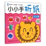 幼儿园实用手工推荐教程-小小手折纸(壮壮狮)