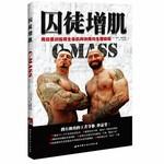 囚徒增肌:用自重训练将全身肌肉块推向生理极限