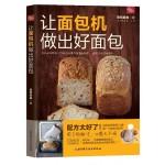 让面包机做出好面包