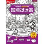图画捉迷藏:迷你经典版4