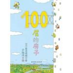 100层的房子(新版)