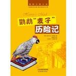 """国际大奖小说--鹦鹉""""麦子""""历险记"""