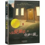 国际大奖小说:爱德华的奇妙之旅