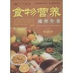 食物营养速查全书