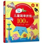 儿童简单折纸100款