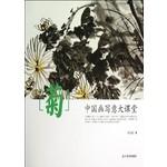 中国画写意大课堂:菊