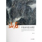 中国画写意大课堂:山石