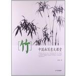 中国画写意大课堂:竹