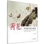 中国画写意大课堂:荷花