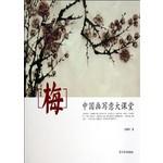 中国画写意大课堂:梅