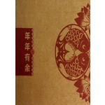 中国民间吉语剪纸丛书:年年有余