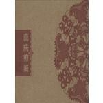 中国民间美术丛书:喜庆剪纸