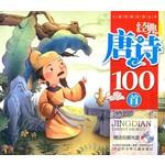 经典唐诗100首